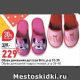 Окей супермаркет Акции - Обувь домашняя детская