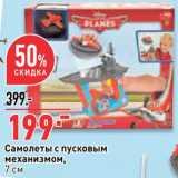 Окей супермаркет Акции - Самолеты