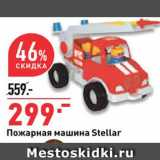 Окей супермаркет Акции - Машинка пожарная