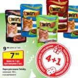 Магазин:Да!,Скидка:Корм для кошек Twinky, влажный, 100 г, в ассортименте