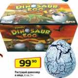 Да! Акции - Растущий динозавр в яйце, 6 см, 3+
