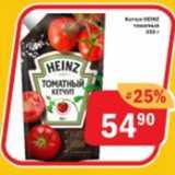 Перекрёсток Экспресс Акции - Кетчуп Heinz