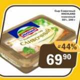 Перекрёсток Экспресс Акции - Сыр Сливочный Hochland 55%