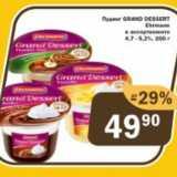 Магазин:Перекрёсток Экспресс,Скидка:Пудинг Grand Dessert 4,7-5,2%