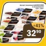 Перекрёсток Экспресс Акции - Десерт творожный Даниссимо 5,6%