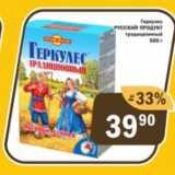 Перекрёсток Экспресс Акции - Геркулес Русский Продукт