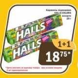 Карамель леденцовая Halls Colors, Вес: 25 г