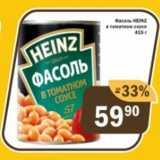 Скидка: Фасоль Heinz