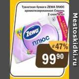 Скидка: Туалетная бумага Zewa Плюя