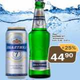 Перекрёсток Экспресс Акции - Пиво Балтика №7