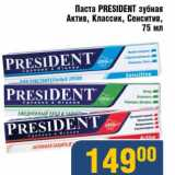 Мой магазин Акции - Паста President зубная Актив, Классик, Сенситив