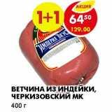 ВЕТЧИНА ИЗ ИНДЕЙКИ, ЧЕРКИЗОВСКИЙ МК