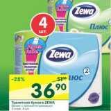 Туалетная бумага ZEWA
