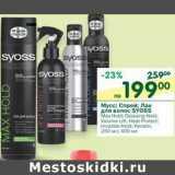Мусс; Спрей; Лак для волос Syoss