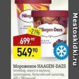 Скидка: Мороженое НААGEN-DAZS