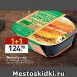 Магазин:Мираторг,Скидка:Чикенбургер со сливочно-грибным соусом