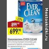 Магазин:Мираторг,Скидка:Наполнитель EVER CLEAN