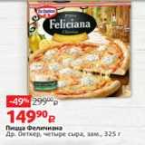 Магазин:Виктория,Скидка:Пицца Феличиана Др. Оеткер, четыре сыра, зам., 325 г