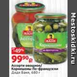 Магазин:Виктория,Скидка:Ассорти овощное/ Корнишоны По-французски Дядя Ваня, 680 г