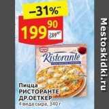 Магазин:Дикси,Скидка:Пицца РИСТОРАНТЕ ДР.ОЕТКЕР