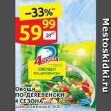 Магазин:Дикси,Скидка:Овощи по-ДЕРЕВЕНСКИ 4 СЕЗОНА