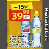 Магазин:Дикси,Скидка:Напиток 6а АКТИВ АКВА МИНЕРАЛЕ