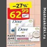 Магазин:Дикси,Скидка:Крем-мыло ДАВ