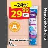 Магазин:Дикси,Скидка:Диски ватные ЕС 120 шт