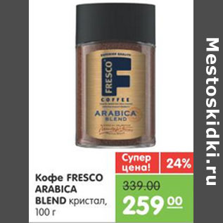 Кофе арабика купить цена аптека