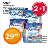 "Скидка: КАША молочная ""Агуша"" Засыпайка в ассортименте 200мл"