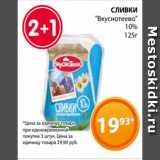 """Скидка: СЛИВКИ  """"Вкуснотеево"""" 10% 125г"""
