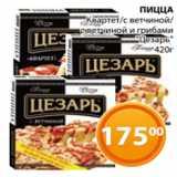 Магазин:Магнолия,Скидка:ПИЦЦА Квартет/с ветчиной/ с ветчиной и грибами «Цезарь» 420г