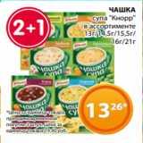 Магазин:Магнолия,Скидка:ЧАШКА супа «Кнорр» в ассортименте 13г/14,5г/15,5г/ 16г/21г