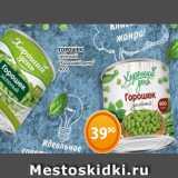 Магазин:Магнолия,Скидка:ГОРОШЕК зеленый «Хороший день» 400г
