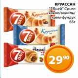 Магазин:Магнолия,Скидка:КРУАССАН «7Дней» Сингл какао/ваниль/ крем-фундук 65г
