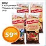 """Скидка: КЕКС в ассортименте """"Ягодное лукошко"""" 140г"""