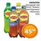 Магазин:Магнолия,Скидка:НАПИТОК Холодный чай «Липтон» Лимон/ Зеленый/Черника/ Облепиха  0,5л