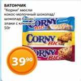 Магазин:Магнолия,Скидка:БАТОНЧИК «Корни» мюсли кокос-молочный шоколад/ шоколад-банан/ злаки с клюквой 50г
