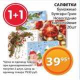 Магнолия Акции - САЛФЕТКИ бумажные Булгари Грин Новогодние трехслойные  20шт