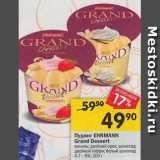 Магазин:Перекрёсток,Скидка:Пудинг Ehrmann Grand Dessert