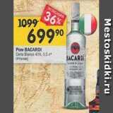 Перекрёсток Акции - Ром Bacardi