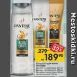 Перекрёсток Акции - Средства для волос PANTENE