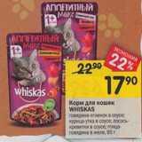 Перекрёсток Акции - Корм для кошек Whiskas