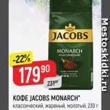 Верный Акции - КОФЕ JACOBS MONARCH