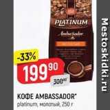 Верный Акции - Кофе Ambassador