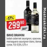 Скидка: Вино Bramini