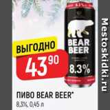Скидка: Пиво Bear Beer