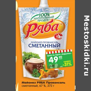 Акция - Майонез РЯБА Провансаль  сметанный, 67 %,