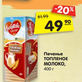 Акция - Печенье  ТОПЛЕНОЕ  МОЛОКО