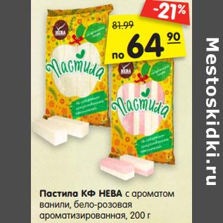 Акция - Пастила КФ НЕВА с ароматом  ванили, бело-розовая  ароматизированная